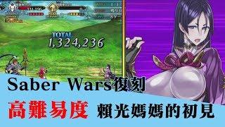 《Fate/Grand Order》Saber Wars復刻高難易度關卡- 賴光媽媽的初見|呆毛合金獵人|350%加成