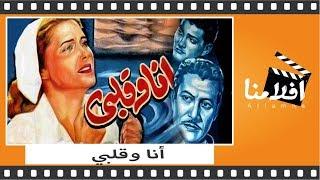 الفيلم العربي - أنا وقلبي - بطولة مريم فخر الدين وعماد حمدي و يوسف فخر الدين