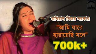 আমি যারে হারায়েছি মনে ami jare hariechi mone (কবিয়াল বিজয় সরকার) baulbare.com