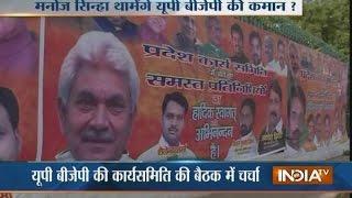 Manoj Sinha Might Emerge as the New Uttar Pradesh BJP Chief