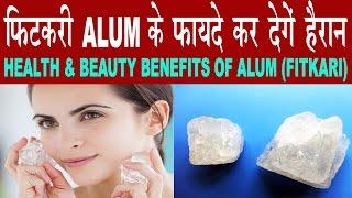 फिटकरी (ALUM) के फायदे कर देंगे हैरान | Health & Beauty Benefits Of Alum In Hindi | Fitkari Ke Fayde