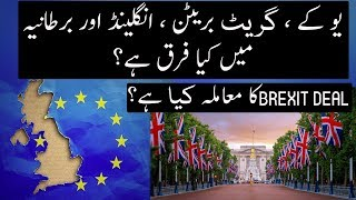 Difference Between UK England And Great Britain | Brexit Explained | Urdu / Hindi