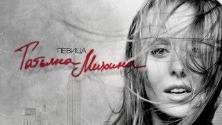 Татьяна Михина - Singer Showreel