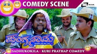 Sadhukokila - Kuri Prathap comedy  | Panganama | Kannada Comedy Scene