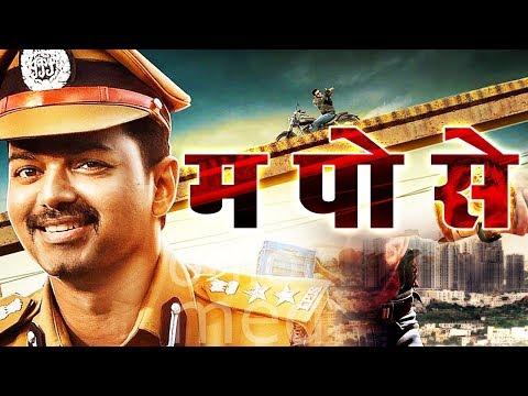 Xxx Mp4 MaPoSe 2018 NEW RELEASED Full Hindi Dubbed Movie Vijay 2018 Dubbed Movie 3gp Sex