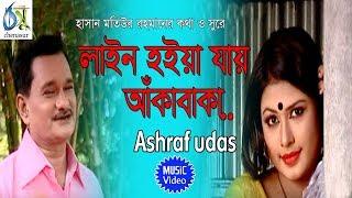 Line Hoiya Jai Akabaka । Ashraf Udas । Bangla New Folk Song