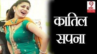 Sapna Choudhary के इस लुक ने किया सबको घायल | Sapna Killer Look | Latest Picture | SPN9News