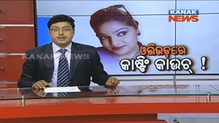 Ollywood Actress Leena Das Reveals About Casting Couch