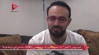 """أحمد يونس لـ""""الوطن"""":  أنا المعلم..  """"نجوم إف إم صنعتني و9090 ساندتني في مرحلة فارقة"""""""