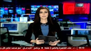 نشرة اخبار مننتصف الليل من القاهرة والناس  17 نوفمبر