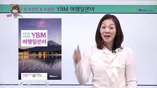 [YBM 여행일본어] Chapter 02 기내