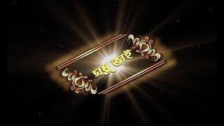 Modhu Bhai full  HD বাংলা নাটক