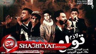 مهرجان لازم تولع غناء حسن البرنس - غاندى - مطه - عمرو العربى توزيع حمو موكا 2017  على شعبيات