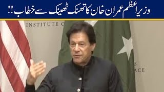 Prime Minister Imran Khan Complete Speech at US Institute of Peace