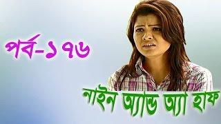 """Nine and A Half"" Bangla Serial Part-176 (HD) 2015"