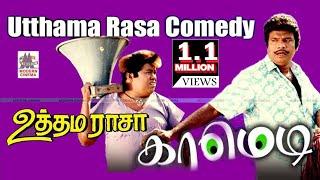 Uthamarasa Comedy  கவுண்டமணி செந்தில் நடித்த உத்தமராசா  சூப்பர்ஹிட் காமெடி