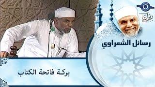 الشيخ الشعراوي | بركة فاتحة الكتاب