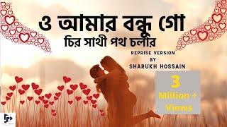 O Amar Bondhu Go Chiro Sathi Poth Chola ও আমার বন্ধু গো | RoMance Ft Sharukh | Sharukh Hossain