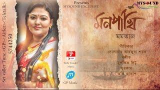 Mon Pakhi | Momtaz | Lyrical Video | New Bangla Song