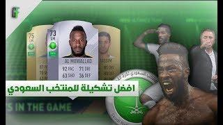 افضل تشكيلة للمنتخب السعودي في مونديال روسيا 2018 | FIFA 18