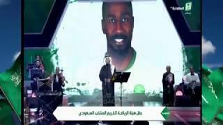 محمد عبده : خضر الفنايل .. حفل هيئة الرياضة لتكريم المنتخب السعودي - ديسمبر ٢٠١٧م