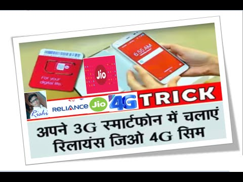 HOW TO USE RELIANCE JIO 4G SIM IN 3G MOBILE TRICK APNE  3G MOBILE MAIN CHALAYE RELANCE JIO 4G SIM