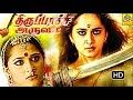 THIRUPACHI ARUVA | Super Hit Tamil Full Movie | Sumanth & Anushka