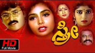 Sthree | Drama | Kannada Movie Full HD | Shruthi, Shashikumar | Latest Upload 2016