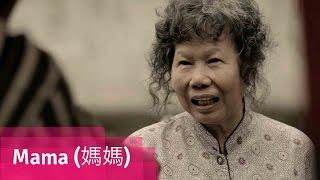 Mama (媽媽) - Malaysia Drama Short Film // Viddsee.com