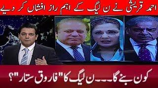 Ahmad Qurashi Expose Big Plans of PMLN | @ Q | 20 October 2017 | Neo News