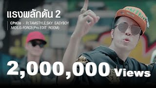 CPสมิง-แรงผลักดัน2[Ft.TAMSTYLE,SKY EASYBOY,MOS,G-FORCE,EDIT ROOM]official MV