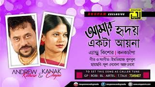 Amar Hridoy Ekta Ayna | আমার হৃদয় একটা আয়না | Andrew Kishore & Kanak Chapa | Audio Song