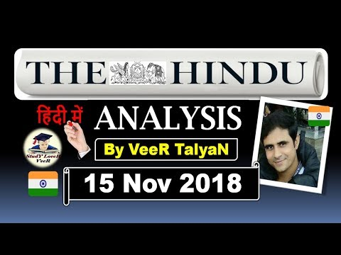 Xxx Mp4 15 November 2018 The Hindu Editorial Discussion Amp News Paper Analysis In Hindi UPSC SSC IBPS VeeR 3gp Sex