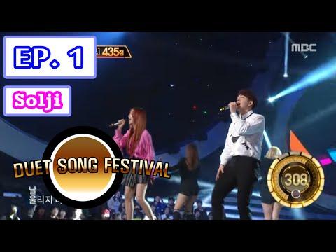 Xxx Mp4 Duet Song Festival 듀엣가요제 Solji Doo Sinsu 8282 20160408 3gp Sex
