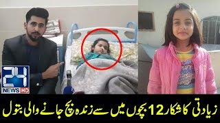 Another victim of Kasur needs your help!