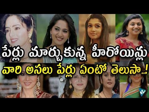 Tollywood Heroines Who Changed Their Names Celebs Updates Telugu Film News News Mantra