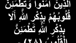 ROQIA ROKIA   محمد صديق المنشاوي  الرقيه المجوده بآيات اطمئنان القلب و تثبيته لعلاج القلق و الاضطراب