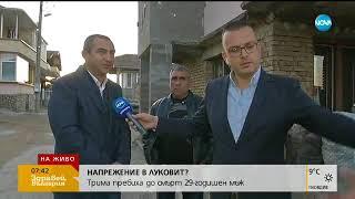 Напрежение в Луковит след смъртта на 20-годишен мъж - Здравей, България (10.10.2017г.)