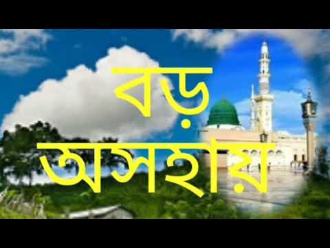 Xxx Mp4 দিনোহিন আমি বড় অসহায় কেহ নাই তুমি ছাড়া Bangla Gojol 3gp Sex