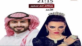 وياكم مع سعيد الحلقة 18   صفاء سلطان