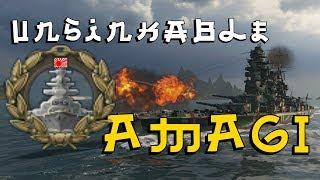 Amagi UNREAL situations vs Iowa + Neptune + Gearing - World of Warships