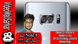Note 8 Rumours | Samsungs Future!!!??