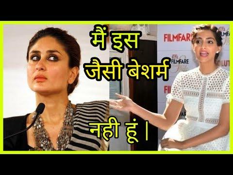 Sonam Kapoor calls Kareena Kapoor  Khan SHAMLESS and Attention Seeker |Omg! Bebo Angry |