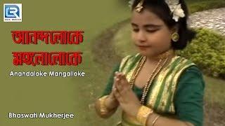 Anandaloke Mangalloke | Rabindra Sangeet | By Bhaswati Mukherjee