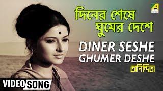 Diner Seshe Ghumer Deshe   Anindita   Bengali Movie Video Song   Hemanta Mukherjee Song
