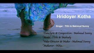 Hridoyer Kotha by Tithi & Mahmud Sunny | bangla new song | hd music video 1080