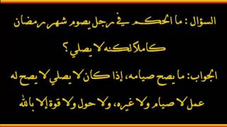 ما الحكم في رجل يصوم شهر رمضان كاملاً لكنه لا يصلي؟ - العلامة صالح الفوزان حفظه الله
