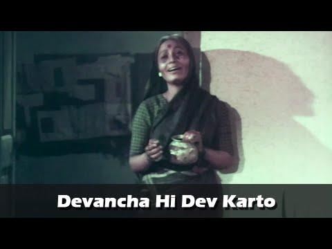 Devancha Hi Dev Karto - Old Classic Song - Aai Marathi Movie - Usha Naik, Kuldeep Pawar