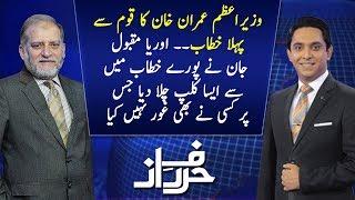 Harf e Raaz With Orya Maqbool Jan | Full Program | 20 August 2018