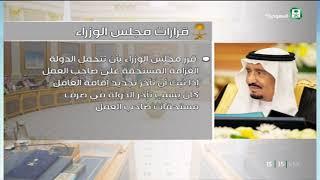 قرارات مجلس الوزراء ليوم الثلاثاء 1440/01/08هـ